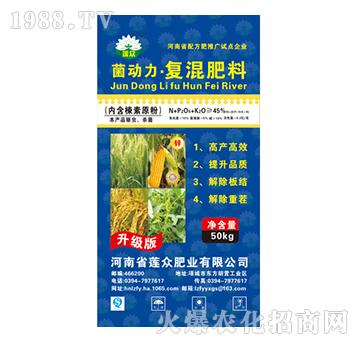 菌动力复混肥料-莲众肥业