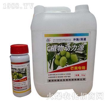 芒果专用-植物动力源-