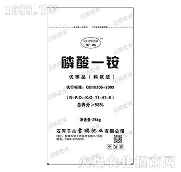 磷酸一铵11-47-0-雷鹏