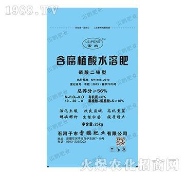 含腐植酸水溶肥10-30-0-雷鹏