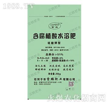 含腐植酸水溶肥5-0-30-雷鹏