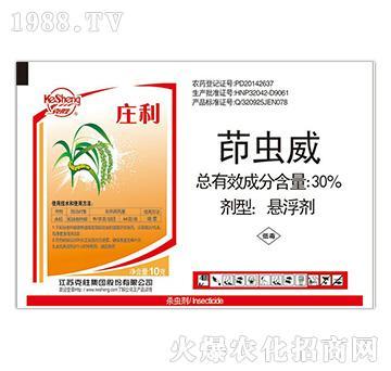 30%茚虫威SC(庄利)-克胜