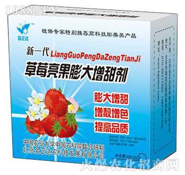草莓亮果膨大增甜剂-金正达