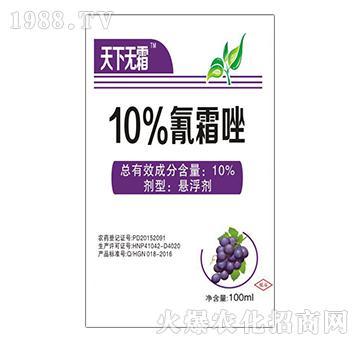 10%氰霜唑-天下无霜-绿冠