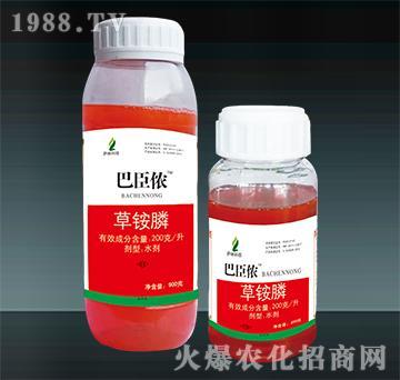 20%草铵膦-巴臣侬-萨林