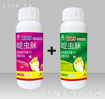 蓟虱净(1+1)-白粉