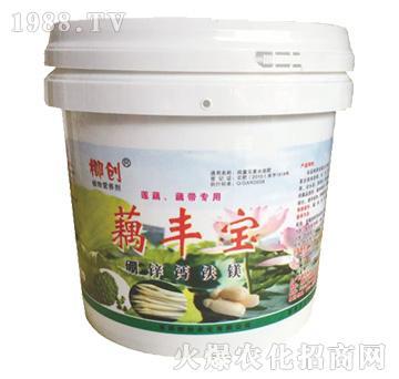 藕丰宝-柳创农化