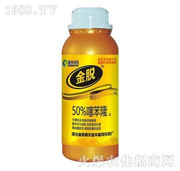 50%噻苯隆-金脱-建华农药