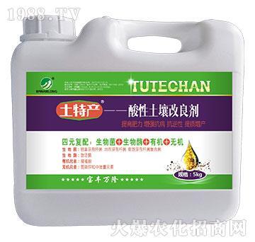 土特产-酸性土壤改良剂-宝丰万隆