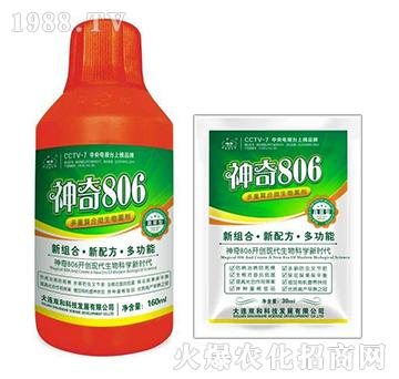 神奇806菌剂-双和科技