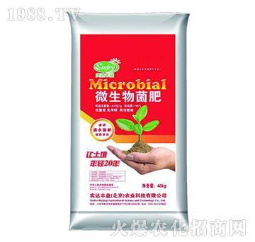 微生物菌肥-天硕农业