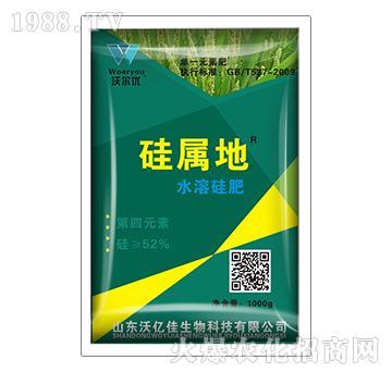 硅属地水溶硅肥-沃尔优-沃亿佳