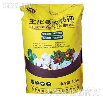 黄化黄腐酸钾-金山生物
