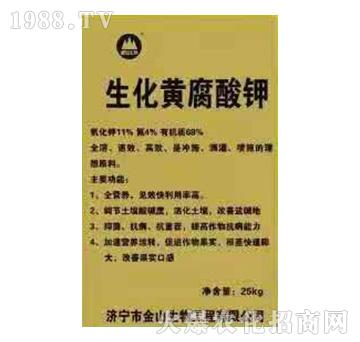 25kg黄化黄腐酸钾-