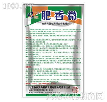中农天马-肥香微-专业