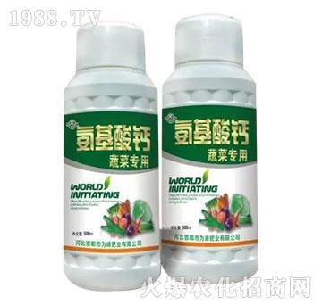 氨基酸钙蔬菜叶面肥-为峰
