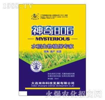 水稻生物植保专家-神奇806-双和科技