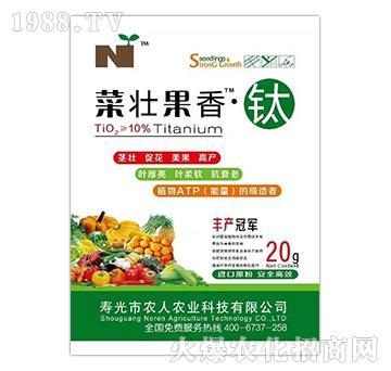 菜壮果香・钛肥-农人农业