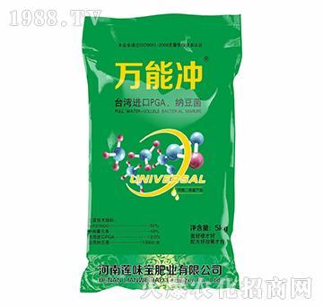 万能冲(绿)-莲味宝