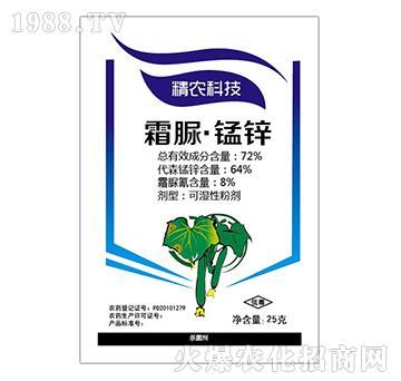 72%霜脲锰锌-精农生物