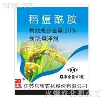 20%稻瘟酰胺-东宝