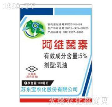 5%阿维菌素-东宝