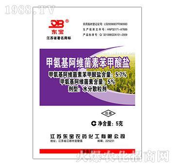 5.7%甲氨基阿维菌素苯甲酸盐-东宝
