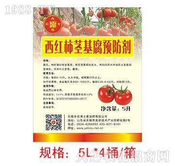 西红柿茎基腐预防剂-农