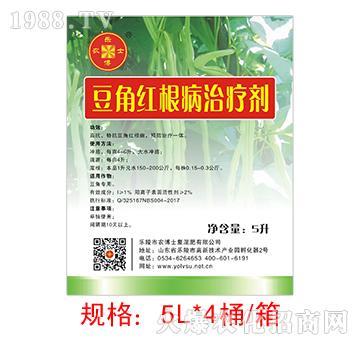 豆角红根病治疗剂-农博士