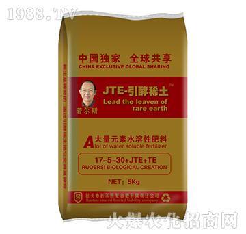 引酵稀土水溶肥(高钾)17-5-30+TE-若尔斯