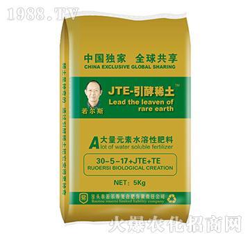 引酵稀土水溶肥(高氮)30-5-17+TE-若尔斯
