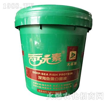深海鱼蛋白菌液-大品牌巧元素-山旺生物