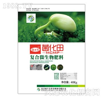 复合微生物肥料-菌化田