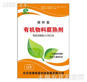有机物料腐熟剂(秸秆型)-成捷绿星