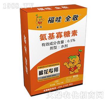 氨基寡糖素-福哇全敬(棉花专用)-中农美邦