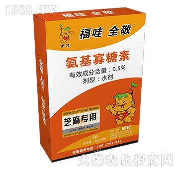 氨基寡糖素-福哇全敬(芝麻专用)-中农美邦
