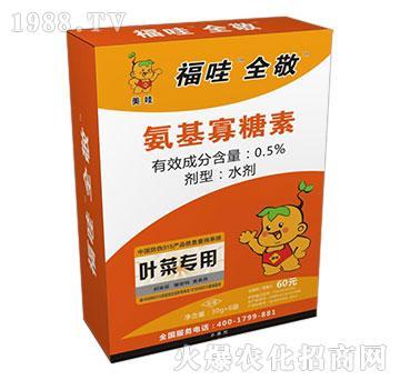 氨基寡糖素-福哇全敬(叶菜专用)-中农美邦