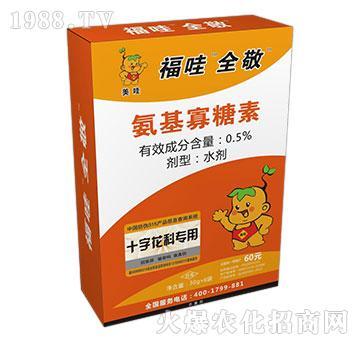 氨基寡糖素-福哇全敬(十字花科专用)-中农美邦