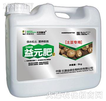 土豆专用五谷酒糟益元肥