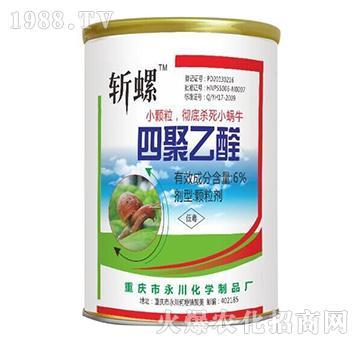 6%四聚乙醛-斩螺(罐)-永川