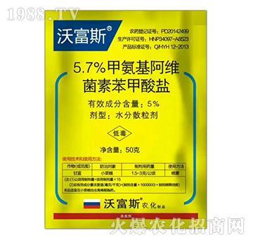5.7%甲维盐-沃富斯-义农农化