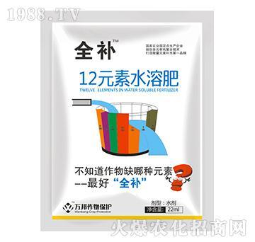 全补12元素水溶肥(水剂)-万邦
