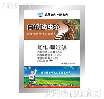 5.5%阿维・噻唑磷-线虫净-白龟