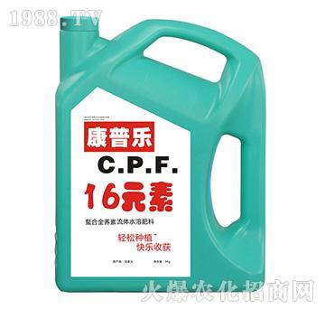 康普乐16元素流体水溶
