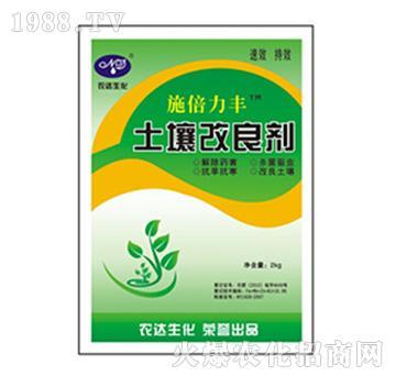 土壤改良剂-农达生化