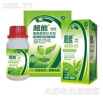 超能(植物营养补充剂)