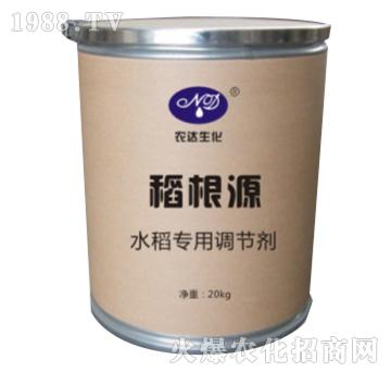稻根源(水稻专用调节剂)-农达生化