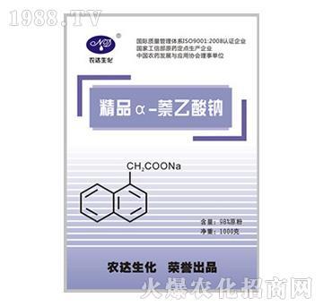 精品α-萘乙酸钠-农达生化