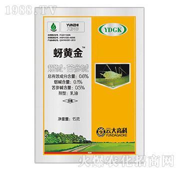 0.6%烟碱苦参碱-蚜黄金-云大高科