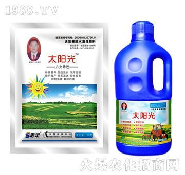太阳光-绿源农化